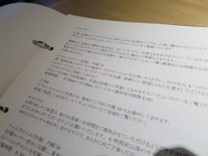 aman-spa-tokyo-001