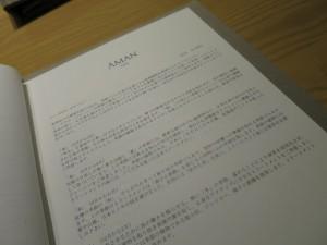 aman-spa-tokyo-010