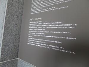 aman-spa-tokyo-013