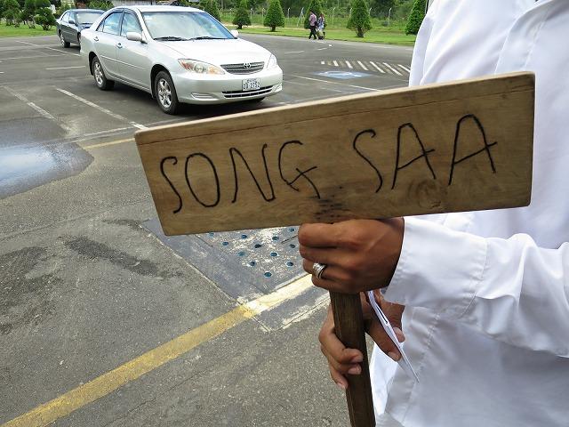 song-saa-sea-villa-005
