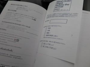 nh849-busi-hnd2bkk-007