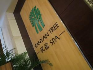 banyan-tree-macau-spa-001
