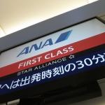 ANA ファーストクラス 羽田→フランクフルト 搭乗記 NH203