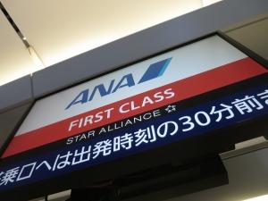 nh203-first-hnd2fra-001