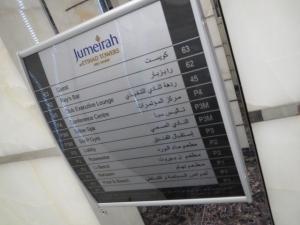 jumeirah-at-ethihad-spa-003