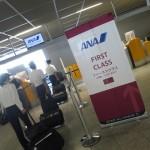 ANA ファーストクラス フランクフルト→羽田 NH204 搭乗記