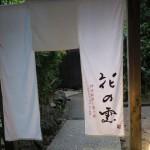 伊豆高原 最高の宿 花の雲 別荘 宿泊記