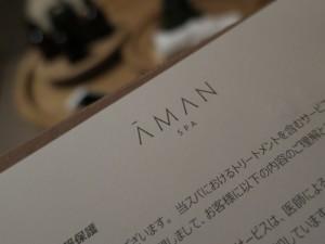 amanemu-spa-014