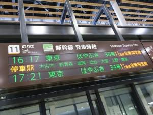 hkd-sinkansen-003