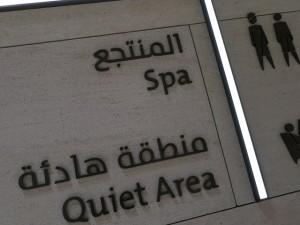 qatar-al-safwa-first-017