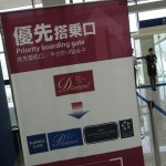 ANA ビジネスクラス 大連→成田 NH902 搭乗記