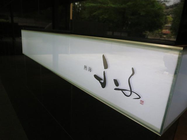 atami-fufu-cs-038