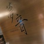 atami-fufu-cs-059