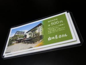 matsudaya-hotel-107-001